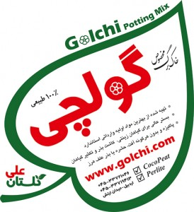 Golchi-potting-mix